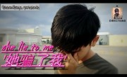 她骗了我 'she lie to me' TRAILER